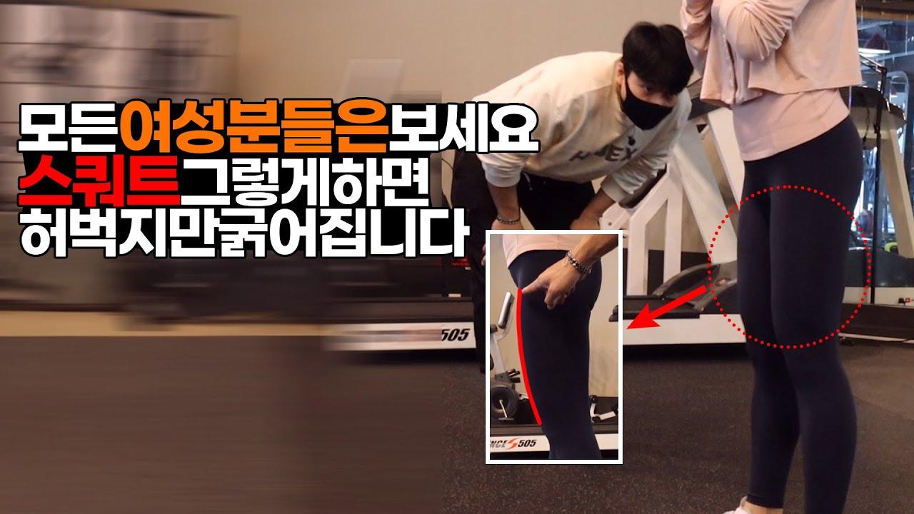 스쿼트 무릎통증 가장 큰 원인