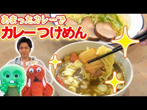 スープカレーをオリジナルアレンジ!カレーつけ麺が絶品すぎた!