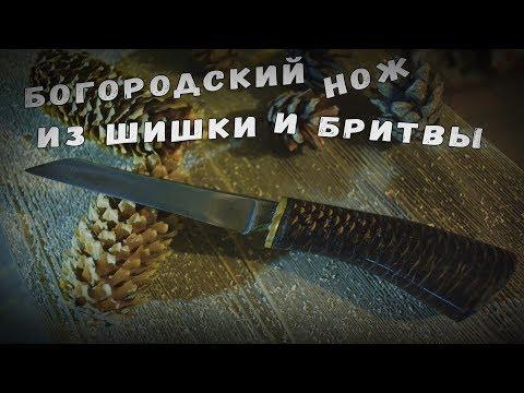 Богородский нож из