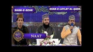 Shan-e-Sehr - Laylat al-Qadr - Special Transmission - Naat - 22nd June 2017
