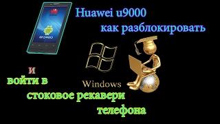 Huawei u9000 как разблокировать и зайти в стоковое рекавери