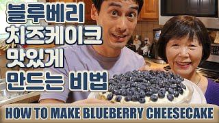 블루베리 치즈 케이크를 맛있게 만드는 비법이 뭘까?  …