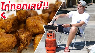 ไก่ทอดสไตล์ฝรั่ง ทำเองได้ที่ไทย!! อร่อยมาก