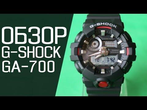 Обзор CASIO G-SHOCK GA-700-1A | Где купить со скидкой