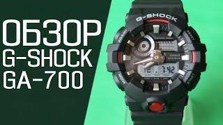 CASIO G-SHOCK GA-700-1A | Обзор (на русском) | НОВИНКА !!! УЖЕ В ПРОДАЖЕ !!!