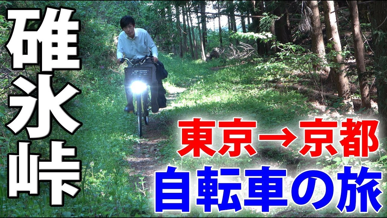 (3)【中山道の旅】自転車で行く 東京→京都 12日間《高崎宿→軽井沢宿》碓氷峠越え