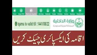 Mobi Check Iqama Status App Download – Icalliance