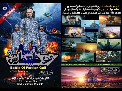 [Animation][Full Urdu HD] Persian Gulf War 2 ft Gen Suleimani |  جنگ خلیج فارس2 - سردار قاسم سلیمانی