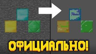 НОВЫЕ ТЕКСТУРЫ МАЙНКРАФТ! ВСЁ ОБ ЭТОМ! - Minecraft 1.13 - 1.12