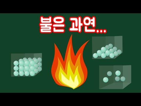 불은 고체, 액체, 기체 중 뭘까?