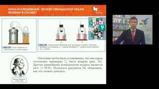 Методика организация учебно исследовательской деятельности учащихся на уроках химии на примере УМК