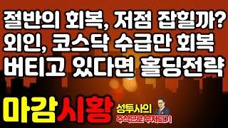 마감시황] 10/16 절반의 회복, 저점 잡힐까? / …