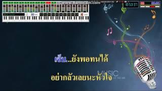 ขอสิทธิ์แค่คิดฮอด(Key F#m) สมมาส ราชสีมา : extreme karaoke+addictive drum1.5.7