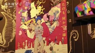 詳しくはこちら→https://letronc-m.com/1687?ref=yt 森見登美彦さんの人気小説「夜は短し歩けよ乙女」は映画化されたことでも話題になりました。京都の...