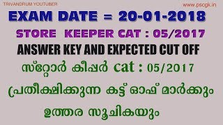 Store Keeper - Question and Answer, Answer Key and Expected Cutoff - cat: 05/17,
