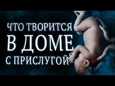 """Обзор сериала """"Дом с прислугой"""" от Apple и Шьямалана"""