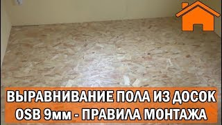 монтаж OSB для пола на деревянных лагах / Installation OSB floor on wooden joists
