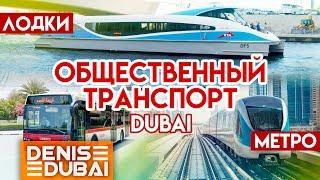 Общественный транспорт в Дубае.
