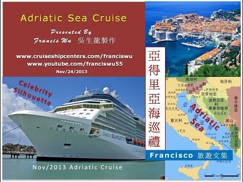 威尼斯/義大利 Venice/Italy - Adriatic Cruise