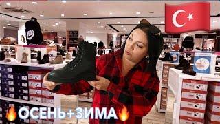 Турция 2021 Обувь ОСЕНЬ ЗИМА за КОПЕИ КИ Осеннии шоппинг в Кемере Кемер 2021