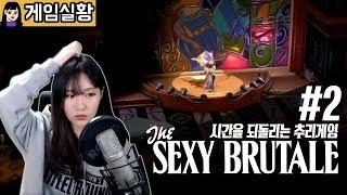 [소니쇼]시간을 돌려 사건을 해결하는 추리 게임 【섹시 브루테일 #2】