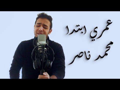 Omry Ebtada Tamer Hosny Cover   تامر حسني عمري ابتدى