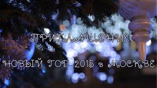 видео где встретить новый год в москве