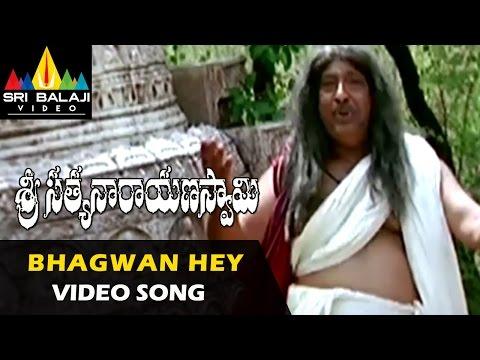 Sri Satyanarayana Swamy Songs | Bhagwan Hey Video Song | Suman, Krishna | Sri Balaji Video