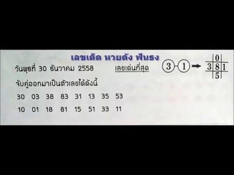 เลขเด็ด 30/12/58 เลขเด่นที่สุด หวย งวดวันที่ 30 ธันวาคม 2558