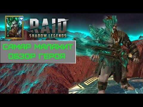 Raid Shadow Legends: Самар Малахит - обзор героя