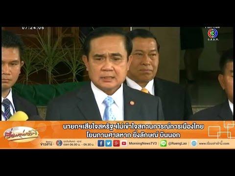 เรื่องเล่าเช้านี้ นายกฯเสียใจสหรัฐฯไม่เข้าใจสถานการณ์การเมืองไทย (29 ม.ค.58)