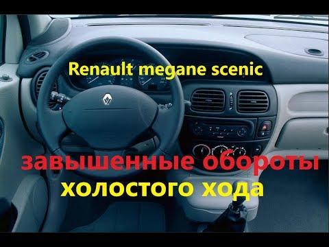 Снятие дроссельной заслонки,замена РХХ!(Renault Megane Scenic 1999)