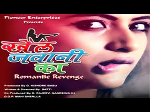 Download Khel Jawani Ka - Ek Revenge - खेल जवानी का - एक रिवेंज Thriller Full Movie   Hindi Movie HD