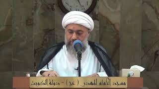 الشيخ عبدالله دشتي - ثواب البكاء على مصاب الإمام الحسين عليه السلام