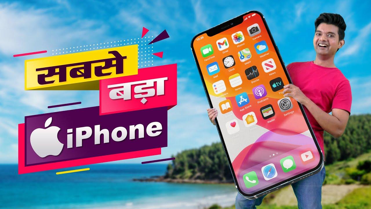 सबसे बड़ा iPhone | World's Biggest iPhone | Hindi Comedy | Pakau TV Channel