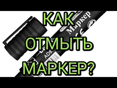 Как отмыть перманентный маркер с любой поверхности или ткани 2018