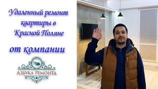 ☑️Удаленный ремонт квартиры 52 кв.м. в Красной Поляне☑️