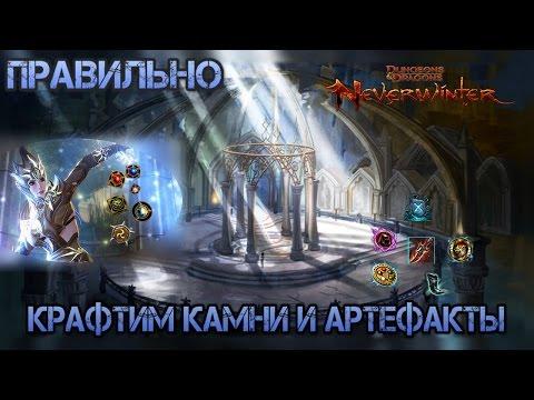 Видео Как нужно начинать играть в Neverwinter онлайн. Крафтим камн...