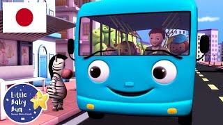 こどものうた |  バスのうたパート4 | リトルベイビーバム | バスのうた | 人気童謡 | 子供向けアニメ