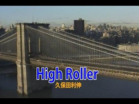 High Roller (カラオケ) 久保田利伸