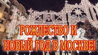 |МОСКВА| Путешествие в Рождество 2016-2017 MOSCOW Christmas 2017(МОСКВА|