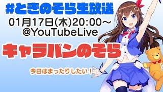 """[LIVE] 【1/17 20:00~】""""キャラバン""""の意味知ってるー?生放送"""