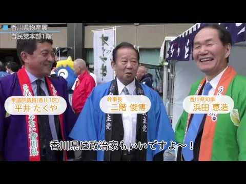 香川県物産展、開催!(2017.4.26)
