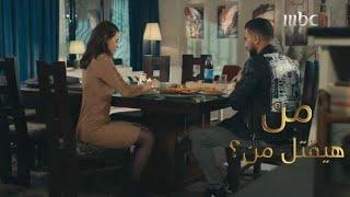 مروة وبدر استعدوا  للقتل..بس مين اللي هيهون عليه الثاني؟
