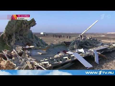 Названа причина авиакатастрофы в Египте самолета Airbus A321 авиакомпании «Когалымавиа»