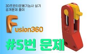 3D프린터운용기능사 실기 공개문제풀이 #5