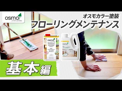 【オスモカラー】オスモカラー塗装の無垢フローリング メンテナンス①【基礎編】