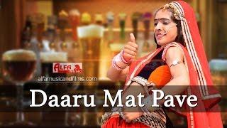 Rajasthani Fagan | Daaru Mat Pave | Holi Dhamal 2017 | Alfa Music Rajasthani | Marwadi Fagan