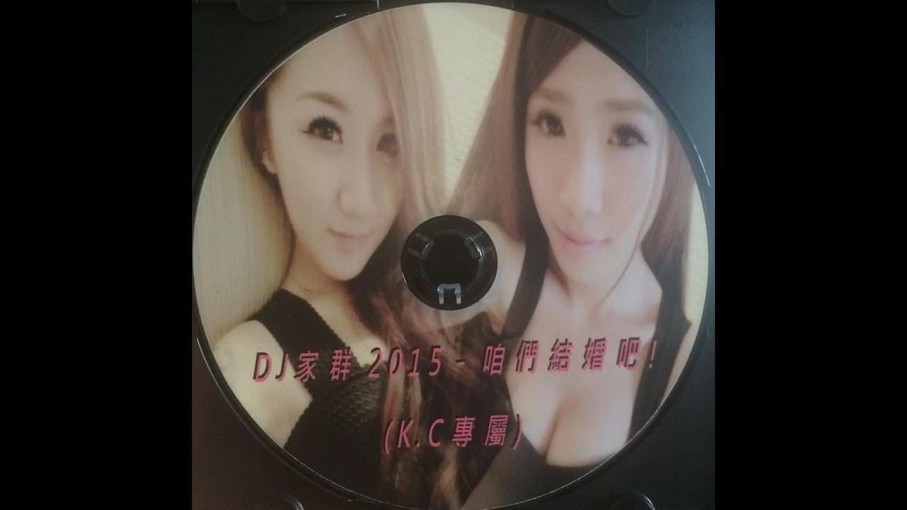 DJ家群 2015 - 咱們結婚吧 (K.C專屬) 客製