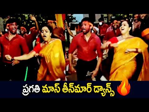 Actress Pragathi Teenmar Dance | Actress Pragathi Latest Dance Videos | IndiaGlitz Telugu